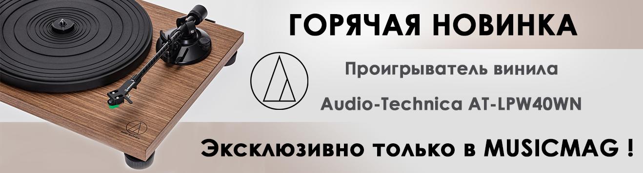 Элегантная новинка в MUSICMAG!