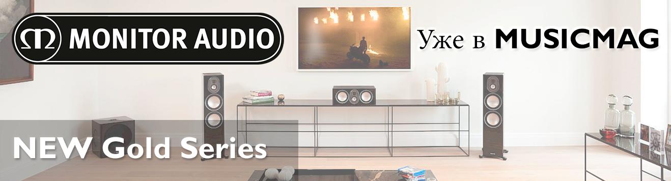 Monitor Audio Gold 5-е поколение!