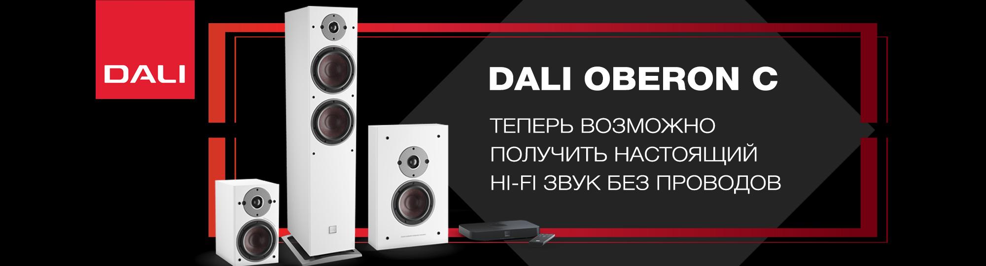 DALI Oberon C: беспроводной Hi-Fi