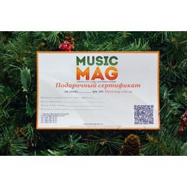 Подарочный сертификат MUSICMAG